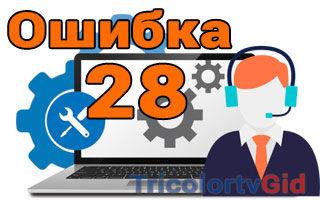 Триколор ошибка 28 – причины и решение