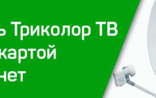 Как оплатить Триколор ТВ с банковской карты