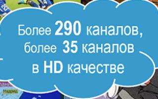 Новые каналы на Триколор ТВ – список обновлён