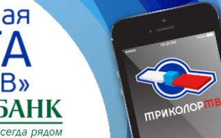 Как оплатить Триколор ТВ через Сбербанк-Онлайн по карте и с телефона
