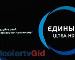 «Единый Ультра HD» на Триколор ТВ – цена пакета и список услуг