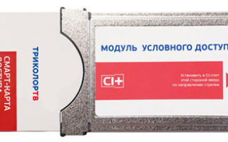 Триколор ТВ модуль CI, CAM – покупка, подключение и настройка