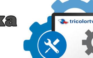 Ошибка 13 на Триколор ТВ – что делать и как исправить