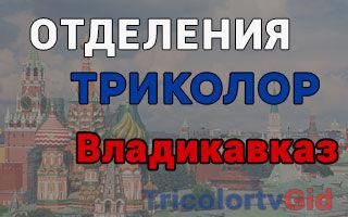 Триколор ТВ во Владикавказе – адреса отделений и телефоны
