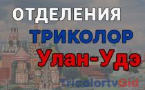 Триколор ТВ в Улан-Удэ – адреса отделений и телефоны