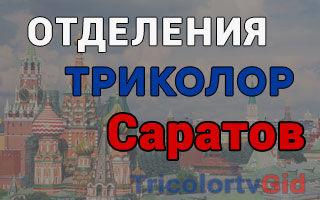 Триколор ТВ в Саратове – адреса отделений и телефоны