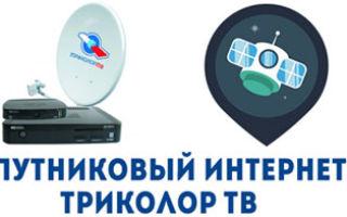 Спутниковый интернет Триколор – тарифы и цены на подключение