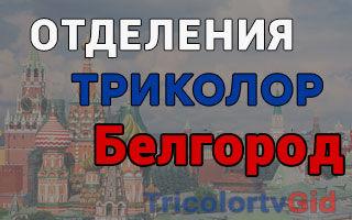 Триколор ТВ в Белгороде – адреса отделений и телефоны