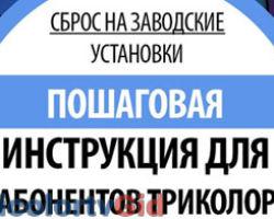 Сброс настроек Триколор до заводских – инструкция
