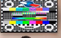 Почему не работает Триколор ТВ – пишет нет сигнала сегодня в 2020 году