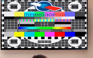 Почему не работает Триколор ТВ – пишет нет сигнала сегодня в 2019 году