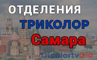 Триколор ТВ в Самаре – адреса отделений и телефоны