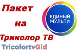 Триколор ТВ Единый Мульти – условия пакета