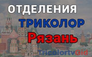 Триколор ТВ в Рязани – адреса отделений и телефоны