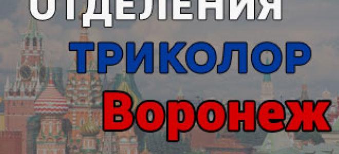 Триколор ТВ в Воронеже – адреса отделений и телефоны