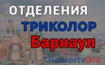 Триколор ТВ в Барнауле – адреса отделений и телефоны
