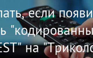 Что такое кодированный канал на Триколор ТВ – что делать и как исправить