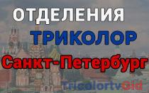 Триколор ТВ в Санкт-Петербурге – адреса отделений и телефоны