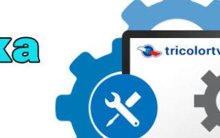 Триколор ТВ ошибка 4 – что делать и как исправить