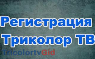 Зарегистрироваться в Триколор ТВ – все способы