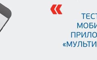 «Мультиэкран» Триколор ТВ: на компьютере, планшете и телефоне