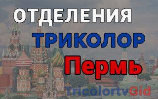 Триколор ТВ в Перми – адреса отделений и телефоны