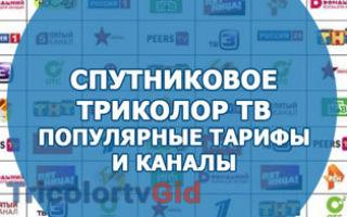 Спутниковое телевидение Триколор ТВ – отзывы об услуге