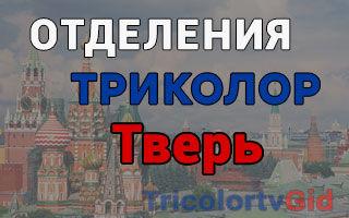 Триколор ТВ в Твери – адреса отделений и телефоны