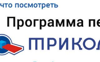 Программа передач на сегодня – Триколор ТВ все каналы пакета «Единый»