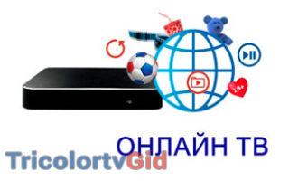 Смотреть Триколор ТВ через интернет онлайн на телевизоре компьютере и смартфоне