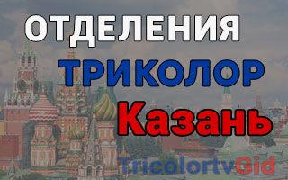 Триколор ТВ в Казани – адреса отделений и телефоны