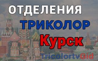 Триколор ТВ в Курске – адреса отделений и телефоны