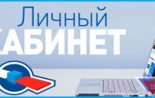 Личный кабинет Триколор ТВ – вход по ID абонента