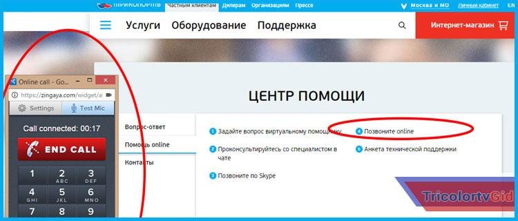 триколор тв официальный сайт санкт петербург техподдержка телефон