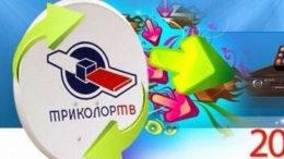 триколор обмен оборудования акция 2018