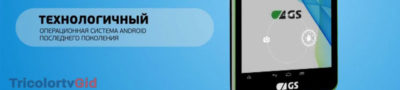 Планшет GS 700 от Триколор ТВ – обзор и характеристики