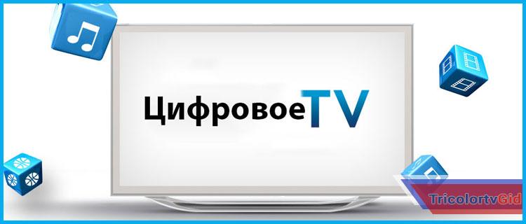 триколор тв как перейти на цифровое телевидение