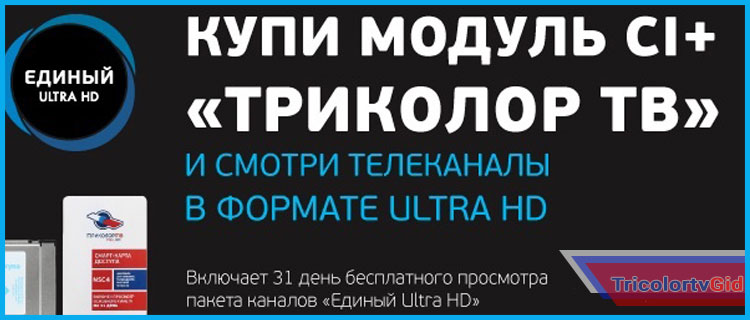 единый ультра hd триколор цена на год 2019